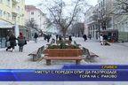 Кметът с пореден опит да разпродаде гората на с. Раково