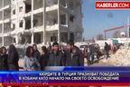Кюрдите в Турция празнуват победата в Кобани