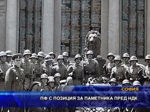 ПФ с позиция за паметника пред НДК