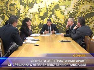 Депутати от ПФ се срещнаха с неправителствени организации
