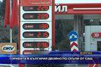 Горивата в България двойно по-скъпи от САЩ