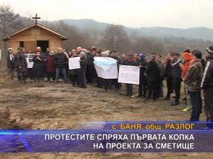 Протестите спряха първата копка на проекта за сметище