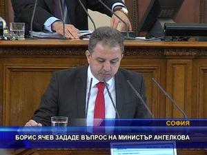 Борис Ячев зададе въпрос на министър Ангелкова