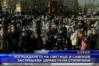 Изграждането на сметище в Самоков застрашава здравето на столичани