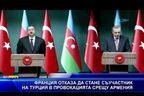 Франция отказа да стане съучастник на Турция в провокацията срещу Армения