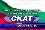 21 години телевизия СКАТ - с грижа за България