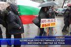 Шуменци протестираха срещу високите сметки за тока