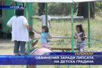 Обвинения заради липсата на детска градина