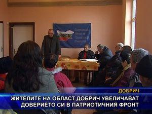 Жителите на област Добрич увеличават доверието си в ПФ