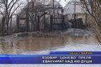 """Язовир """"Цонево"""" преля, евакуират над 400 души"""