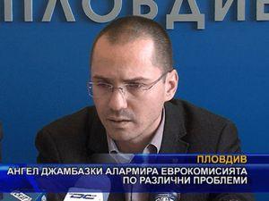 Ангел Джамбазки алармира еврокомисията по различни проблеми