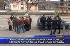 Жители на Роман протестират срещу строителството на екарисаж в града