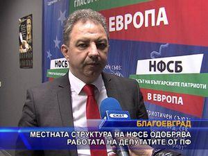 Местната структура на НФСБ одобрява работата на депутатите от ПФ