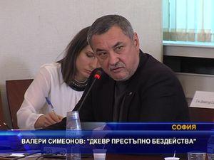 Валери Симеонов: ДКЕВР престъпно бездейства