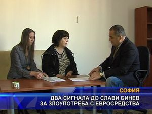 Два сигнала до Слави Бинев за злоупотреба с евросредства