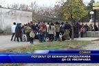 Потокът от бежанци продължава да се увеличава