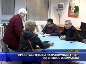 Представители на Патриотичния фронт на среща с избиратели