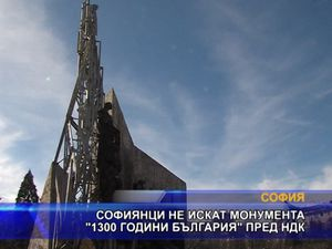 """Софиянци не искат монумента """"1300 години България"""" пред НДК"""