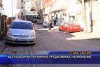 Безразборно паркиране предизвиква напрежение