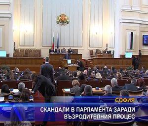 Скандали в парламента заради възродителния процес