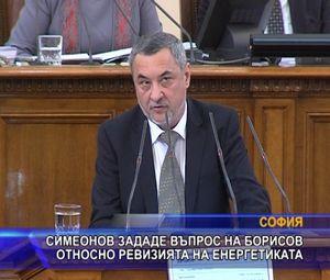Симеонов зададе въпрос на Борисов за ревизията на енергетиката