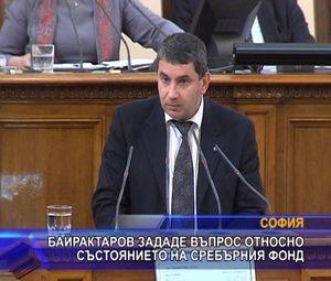 Байрактаров зададе въпрос за състоянието на Сребърния фонд