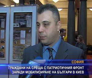 Граждани на среща с ПФ заради мобилизиране на българи в Киев