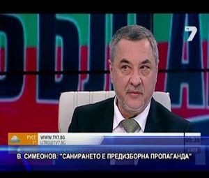 Симеонов: Санирането е предизборна пропаганда