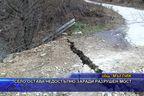 Село остава недостъпно заради разрушен мост