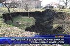 Проливните дъждове активизираха свлачища в Шуменско