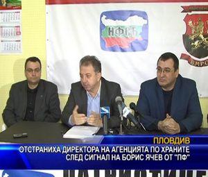 Отстраниха директора на агенцията по храните след сигнал на Борис Ячев