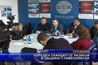 Пореден скандал се разрази в община Стамболийски