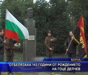 Отбелязаха 143 години от рождението на Гоце Делчев