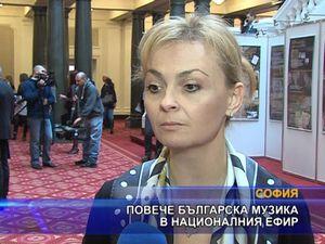 Повече българска музика в националния ефир
