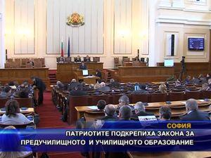 ПФ подкрепи закона за предучилищното и училищното образование
