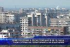 Земетресение тази сутрин на територията на България