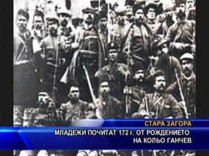 Младежи почитат 172 г. От рождението на Кольо Ганчев