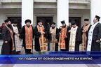 137 години от освобождението на Бургас