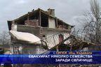 Евакуират няколко семейства заради свлачище