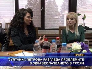 Султанка Петрова разгледа проблемите в здравеопазването в Троян