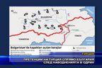 Претенции на Турция спрямо България след наводненията в Одрин