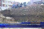 Откриха част от стената на Августа Траяна