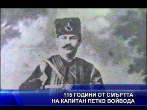 115 години от смъртта на капитан Петко Войвода