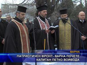 Патриотичен фронт - Варна почете капитан Петко Войвода