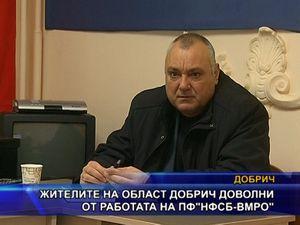Жителите на област Добрич доволни от работата на ПФ