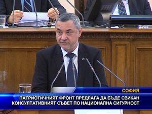 ПФ предлага да бъде свикан Консултативният съвет по национална сигурност