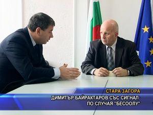"""Димитър Байрактаров със сигнал по случая """"Бесоолу"""""""