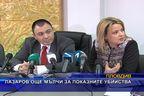 Лазаров още мълчи за показните убийства
