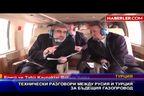Технически разговори между Русия и Турция за бъдещия газопровод