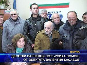 Десетки варненци потърсиха помощ от депутата Валентин Касабов